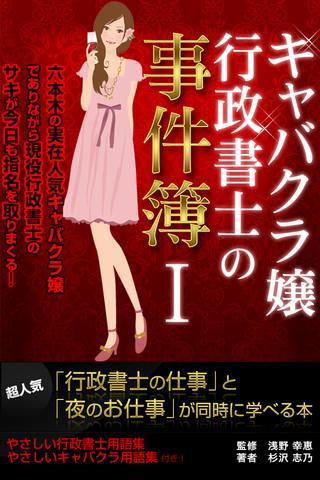 「キャバクラ嬢」行政書士の事件簿1