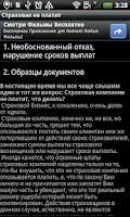 Screenshot of Страховая не платит