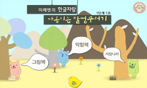 韩文成长第一阶段一号