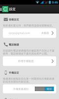 Screenshot of Carpo 共乘