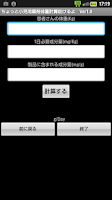 Screenshot of 小児薬体重計算助けるよ