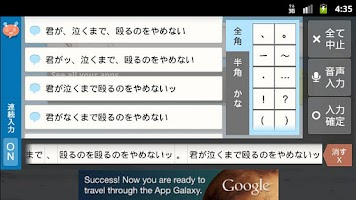 Screenshot of 声でラクラク文字入力!音声入力まっしゅ