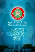 Screenshot of Ministry of Civil Service Oman