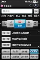 Screenshot of 中国移动手机视频