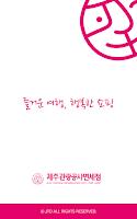 Screenshot of 제주관광공사면세점