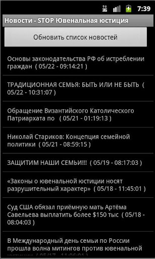 JuvenalJustice.ru RSS Reader