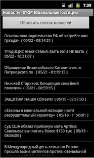 JuvenalJustice.ru RSS Reader - screenshot
