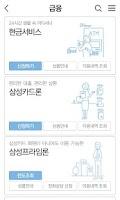 Screenshot of 삼성카드