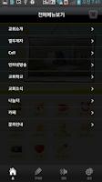 Screenshot of 새날교회