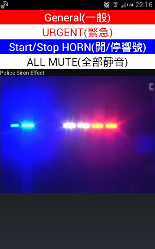 Police Siren Effect 警車聲效模擬