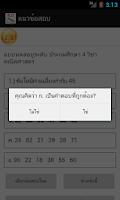 Screenshot of แนวข้อสอบ
