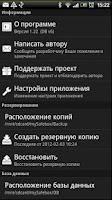 Screenshot of Сейф
