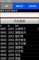 Screenshot of 大伯公万字图 4D Magnum Damacai Toto
