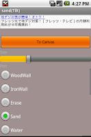 Screenshot of SandGame(Tilt)