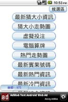 Screenshot of 哈賓果(free)
