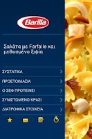 Screenshot of iPasta GR