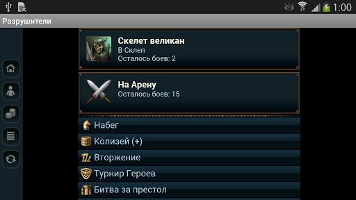 Разрушители - screenshot