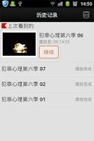 Screenshot of 犯罪心理(官方版)