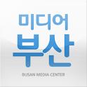 미디어 부산 icon