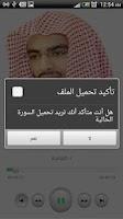 Screenshot of ناصر القطامي - القرآن الكريم