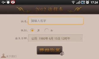 Screenshot of 运程车