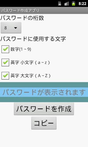 パスワード作成アプリ