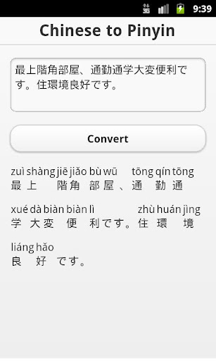 免費下載教育APP|중국어 병음 변환 app開箱文|APP開箱王