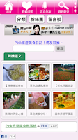 Screenshot of Pink旅遊美食日記