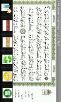 Screenshot of ﺗﺠﻮﻳﺪ ﻭﺗﻔﺴﻴﺮ ﻣﻴﺴﺮ Holy Quran 2