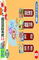 Screenshot of 油漆式速記法-GRE試用版
