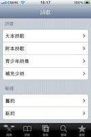 Screenshot of 教會詩歌