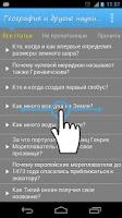 Screenshot of Уникальные факты в вопросах