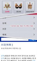Screenshot of 패밀리맵 (가계도+기념일관리)
