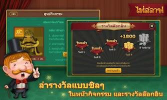 Screenshot of ไพ่สลาฟ โบย่า
