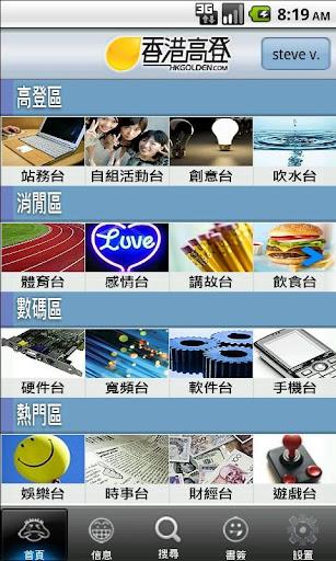 香港高登 官方版 beta)
