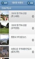 Screenshot of 경남 테마 여행