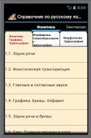 Screenshot of Справочник по русскому языку