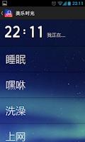 Screenshot of MeileScene