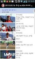 Screenshot of 2014 프로야구 정보(아구야구)