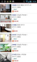 Screenshot of 서울 싸고 예쁜 꿀방(풀옵션원룸, 오피스텔)