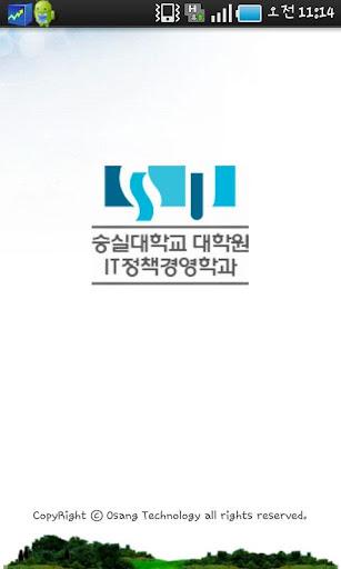 숭실대학교 대학원 IT정책경영학과과 모바일 주소록
