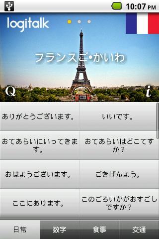 [無料]フランスご•かいわ