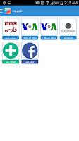 Screenshot of Persian News