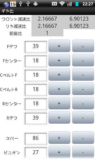 OTA-R31用計算機 - R31 Calc