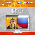 俄语 -SPEAKIT! (视频课程) (d) icon