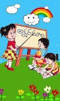 Screenshot of Telugu Aksharamala HD