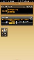 Screenshot of バスNAVITIME -時刻表・乗り換え・路線バス・高速バス