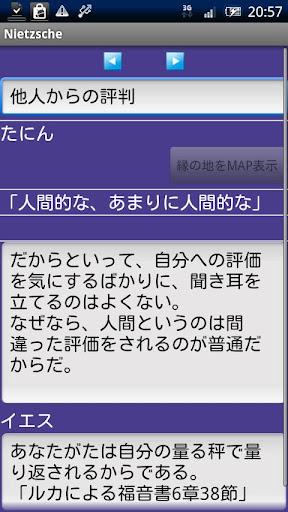 【免費商業App】ニーチェvsイエス〜究極の対話〜-APP點子