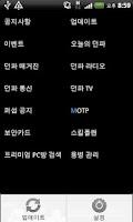 Screenshot of 던파 소식통