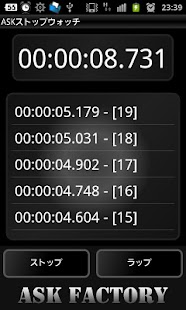 ASKStopWatch - screenshot